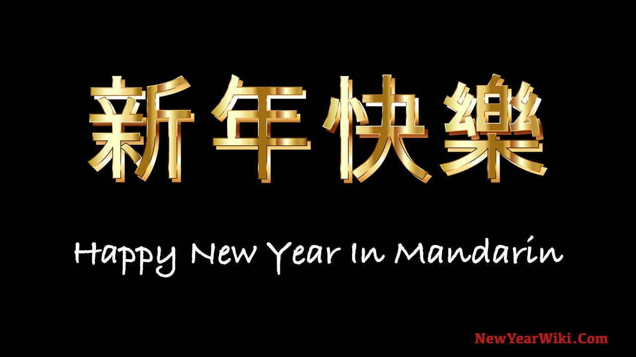 Happy New Year In Mandarin