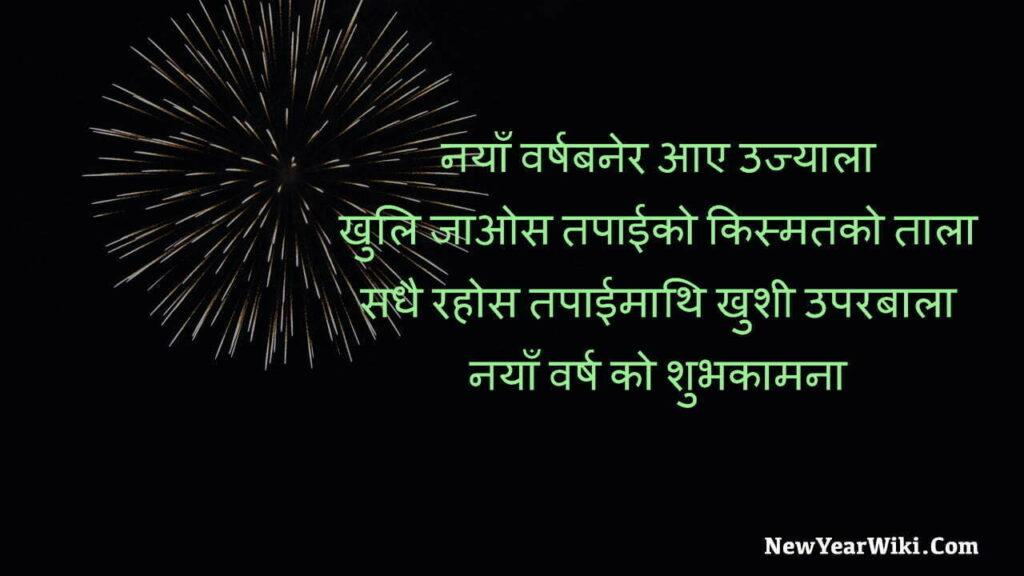 Happy New Year Wishes in Nepali Language