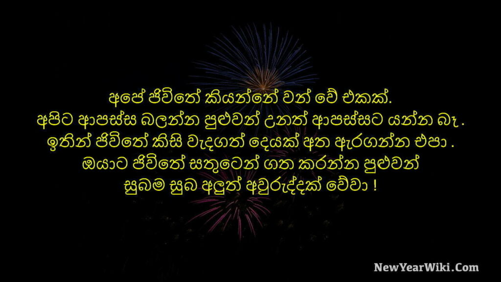 New Year Wishes in Sinhala