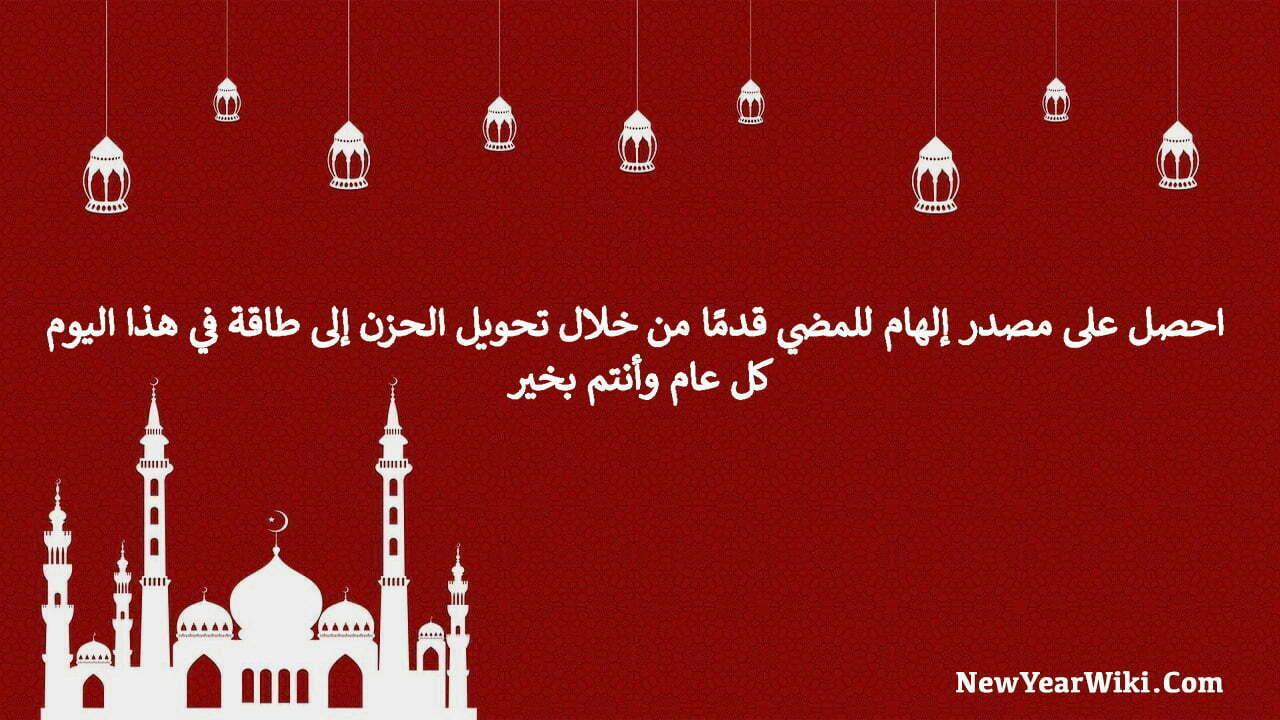 New Year Wishes in Urdu